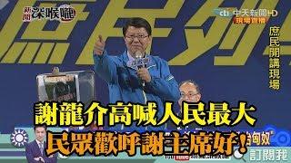 《新聞深喉嚨》精彩片段 龍介仙高喊人民最大 民眾歡呼謝主席好!