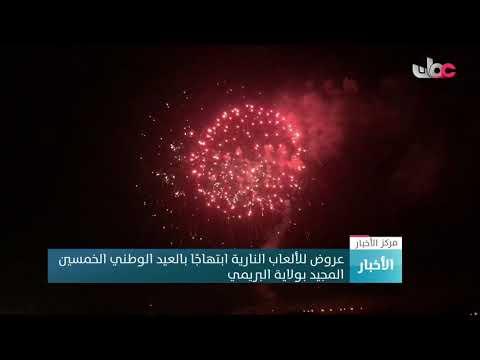 العرب اليوم - عروض للألعاب النارية ابتهاجًا بالعيد الوطني الـ50 في البريمي