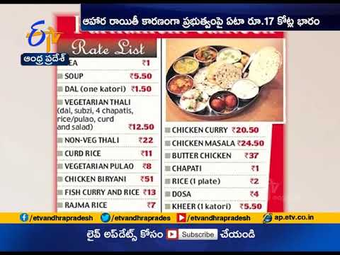 MPs Give Up Food Subsidies | At Parliament Canteen | Save Rs.17 Cr Annually