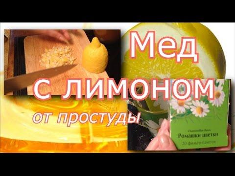 Мед с лимоном от простуды. Рецепт от простуды для укрепления иммунитета.