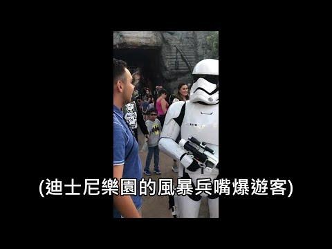 男子帶光劍去迪士尼樂園,結果被園區裡的風暴兵嘴爆