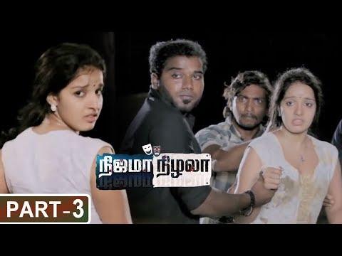 Nijama Nizhala Tamil Full Movie Part - 3    Akhil Kumar, Malavika Menon