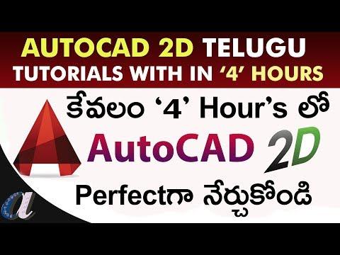 AutoCAD 2D Complete Tutorials in Telugu || with 4 Hour's || with Shortcuts || Computersadda.com
