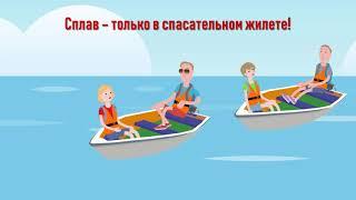 Обеспечение безопасности при управлении маломерными судами, лодками, в том числе при осуществлении сплавов