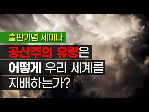 세미나 발표영상 : 공산주의 유령은 어떻게 우리 세계를 지배하는가? 출판기념 세미나_2020_12_08 / 김은구