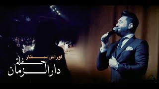 تحميل اغاني اوراس ستار - دار الزمان (حصريا ) | 2019 MP3