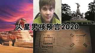 火星男孩波力斯卡2020預言;河圖洛書、羊城廣州、獅身人面像耳朵終極秘密