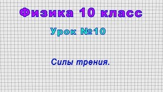 Физика 10 класс Урок 10 - Силы трения.