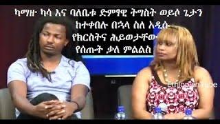 Kamuzu Kassa&Tigist Weyiso Inteview On Seifu Fantahun Show