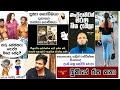 Bukiye Rasa Katha   Funny Fb Memes Sinhala   2020 - 10 - 25 [ i ]
