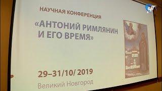 В музее изобразительных искусств начала работу международная конференция «Антоний Римлянин и его время»