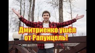 Дмитренко ушел от Рапунцель! Как так? Дом 2 новости на 6 дней раньше