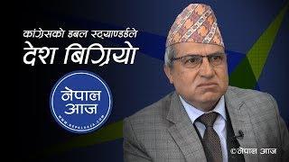 कुनै न कुनै रुपमा राजसंस्था नेपाललाई चाहिन्छ | Arun Kumar subedi | Nepal Aaja