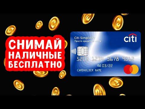 Ситибанк Кредитная карта с бесплатным снятием наличных