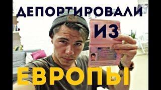 1.Как меня Депортировали из Европы.Путешествие по Европе.Sibirskiy Drug