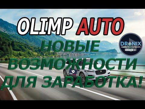 OLIMP AUTO НОВИНКА ДЛЯ ЛЁГКОГО ЗАРАБОТКА