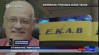 Σκόπελος:Τραγωδία δίχως τέλος