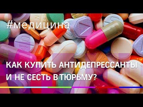 Покупка лекарства от депрессии может довести до тюрьмы