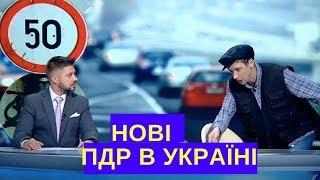 Нові ПДР для боротьби з баранами і оленями   Дизель новини  Украина