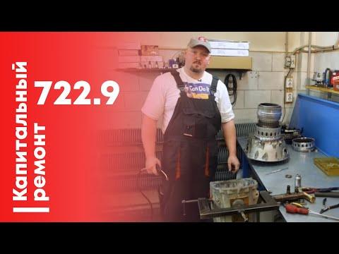 Фото к видео: Ремонт АКПП Mercedes 722.9.