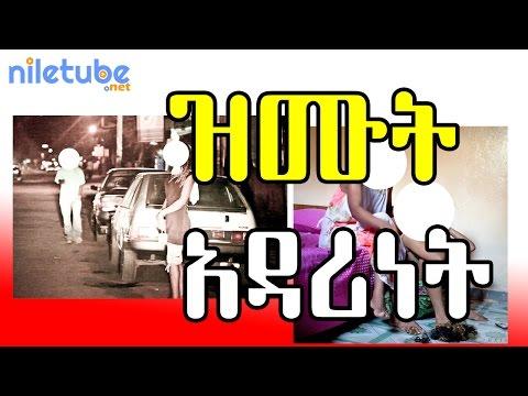 ዝሙት አዳሪነት Ethiopia's Capital and Prostitution