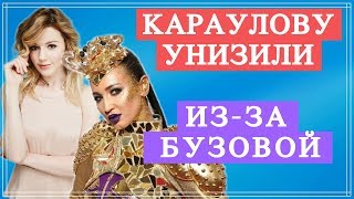 Юлиану Караулову унизили из-за Ольги Бузовой | Премия RuTV