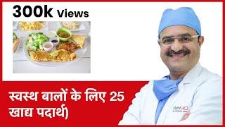 25 Foods For Healthy Hair (स्वस्थ बालों के लिए 25 खाद्य पदार्थ) | HairMD, Pune | (In HINDI)