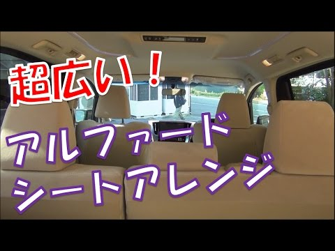 トヨタ 新型アルファード30系シートアレンジ 広すぎ! toyota alphard