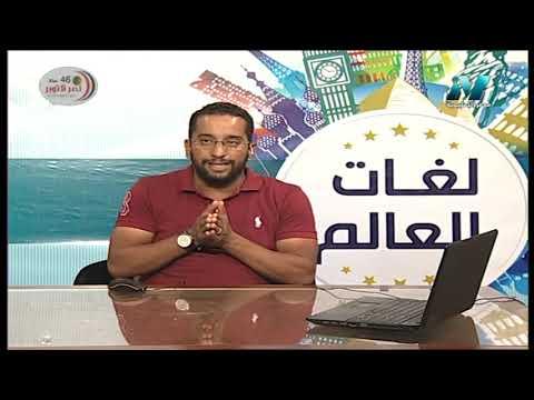 لغات العالم تعلم اللغة الإيطالية سنيور محمد السيد 01-10-2019
