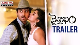 Vaisakham Movie Theatrical Trailer