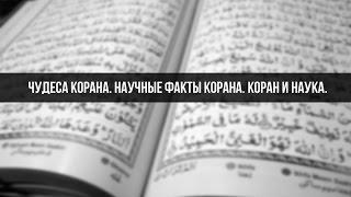 Чудеса Корана. Научные факты Корана. Коран и наука.