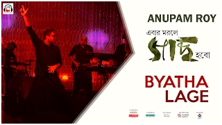 BYATHA LAGE |  EBAR MORLE GACHH HAWBO | ANUPAM ROY | WINDOWS MUSIC