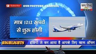 मात्र 1212 रुपये में हवाई यात्रा का आॅफर, जल्द देखें यह खबर