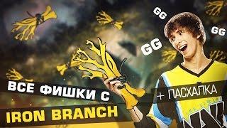 Все фишки с Iron Branch + пасхалка!