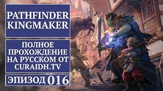 Прохождение Pathfinder: Kingmaker - 016 - Победа над Рогачём