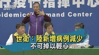 【TVBS新聞精華】世衛:陸新增病例減少 不可掉以輕心