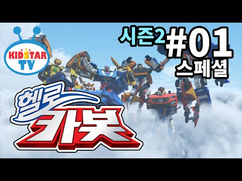 [Choirock-Hello Carbot 2] Special Episode 01 FULL HD