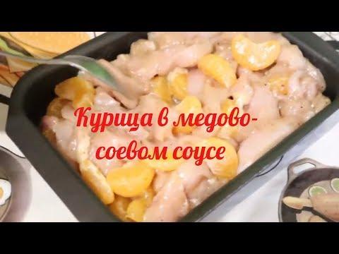 Как приготовить КУРОЧКУ с МАНДАРИНАМИ / ПП вариант блюда