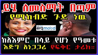 Ethiopia: በእርቅ ማእድ ይሄ ለመስማት በጣም የሚከብድ ጉድ ነዉ። [ከአእምሮ በላይ የሆነ የዓመቱ አነጋጋሪ] የፍቅር ታሪክ። #SamiStudio