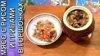 Мясо с рисом и грибами в горшочках! Вторые блюда. ВКУСНЯШКА
