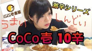 激辛シリーズココイチ10辛カレーに挑戦!!CoCo壱番屋