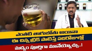 మద్యం మానేయాలంటే ఇలా చేయండి | How to stop drinking alcohol in Telugu | Health tips | Socialpost
