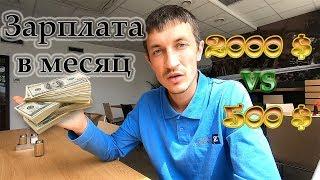 Сколько можно заработать ДЕНЕГ в Чехии? 2000$ или 500$ В МЕСЯЦ?