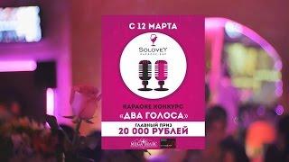 "Караоке конкурс ""Два голоса"" - Караоке-бар ""Solovey"""