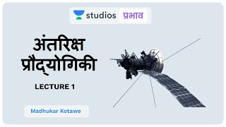 L1: Space Technology (Part - 1) I Science & Technology (UPSC CSE - Hindi) I Madhukar Kotawe