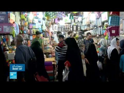 العرب اليوم - شاهد:الحكومة الإيرانية تحاول طمأنة الشارع بشأن الاقتصاد
