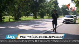 เยาวชน 19 ปี วิ่ง กทม.-แพร่ หาเงินช่วยเด็กด้อยโอกาส - dooclip.me