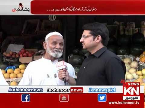 Nishan Dahi 27 April 2019 | Kohenoor News Pakistan