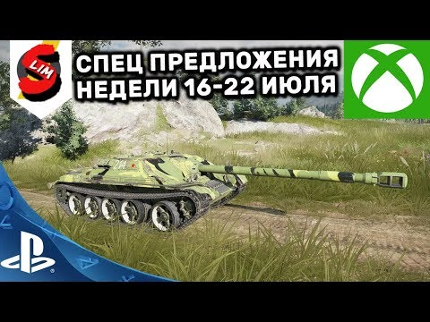 Tanksedelweiss все видео по тэгу на igrovoetv online