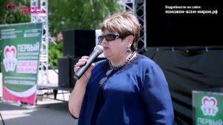 """Выступление Солониной В. П. на благотворительном фестивале """"Поможем всем миром"""""""
